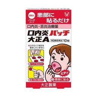 Taisho Pharmaceutical Stomatitis Patches Taisho A, 10 patches