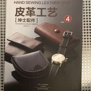 BN Hand sewing leather craft book vol 4 in simplified Chinese for leather crafters beginner to intermediate Jamjarleather