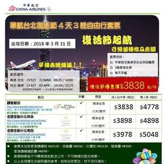 台北自由行套票 機票+酒店