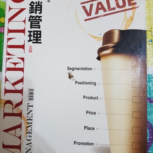 行銷管理5版