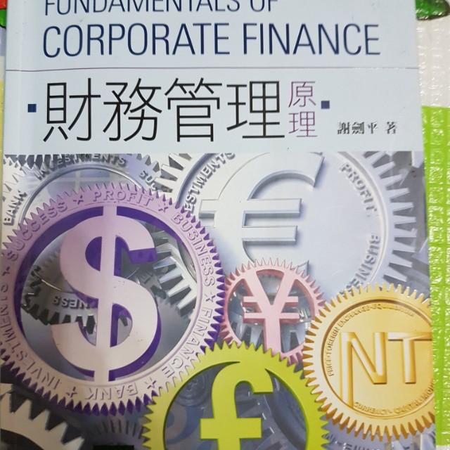 財物管理原理