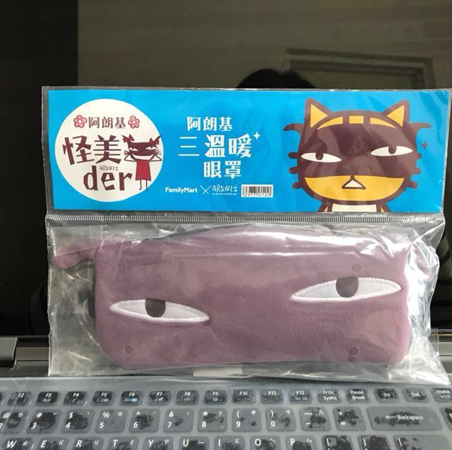 阿朗基三溫暖眼罩