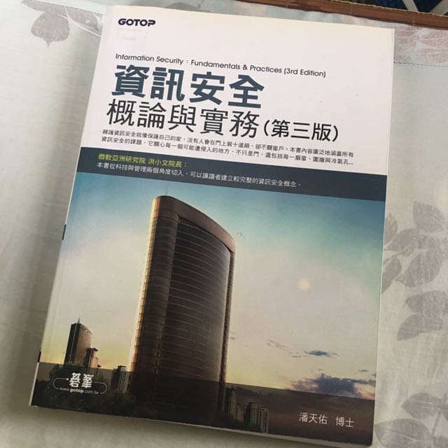 資訊安全概論與實務(第三版) 基峯 潘天佑