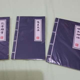 武林秘籍 Notebooks x3