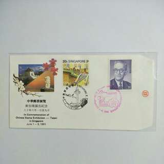 Exhibition cover, Taipei 1991