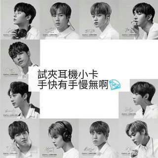 WANNA ONE X MOBIFREN 耳機小卡