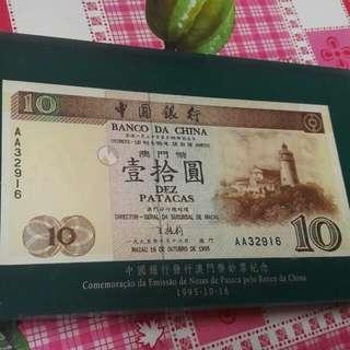 澳門中國銀行1995年AA32916紀念鈔票