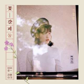 [PREORDER] IU 2nd Remake Album