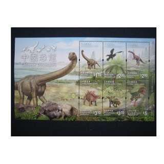 香港2014-中國恐龍-小型張