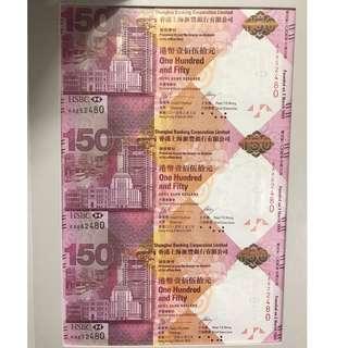 匯豐$150紀念鈔 三連張+單張x3