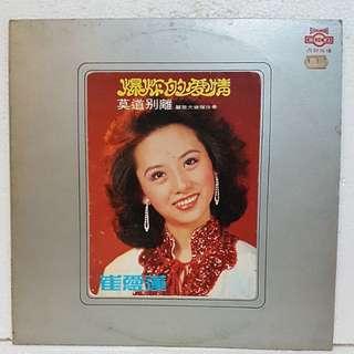 崔爱莲 - 爆炸的爱情 Vinyl Record