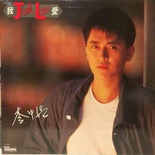 李中浩 我愛 黑膠唱片