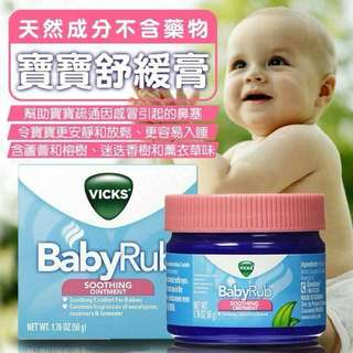 🚚 寶寶咳嗽舒緩膏