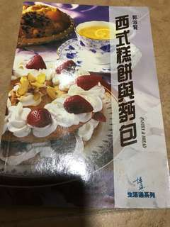 Baking Recipe / Cook Book (English & Chinese)
