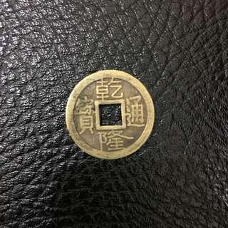 亁隆通寶 硬幣