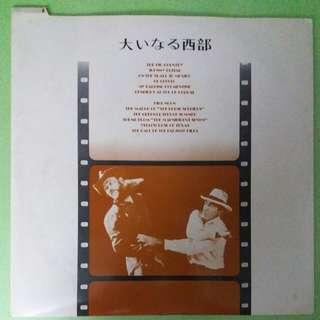 【舊版黑膠唱片】風と共に去りぬ ~ 大いなる西部 (Japan)