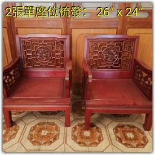 舊花梨單坐位沙發兩張