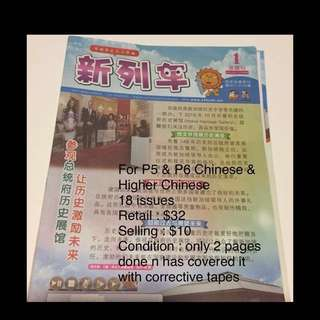 Chinese Magazine 18 copies for P5 & P6 xin lie che