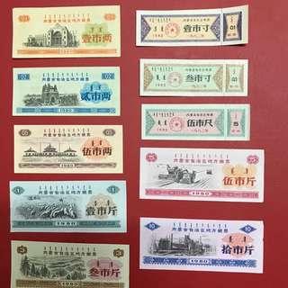 1988年內蒙古自治區糧票7枚,1982年內蒙古自治區布票3枚。