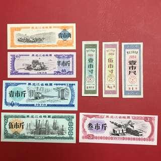 黑龍江省1978年糧票5枚,1984年布票3枚。