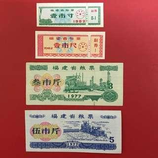 福建省 1977年糧票2枚,1982年布票2枚。