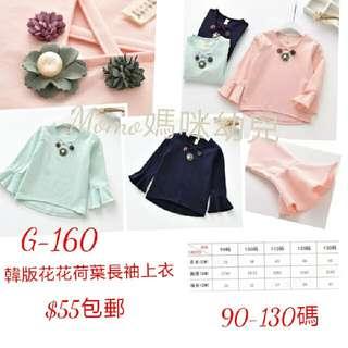 G-160女童花花荷葉長袖上衣。90~130碼