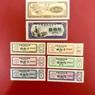 (罕有) 1973年西藏自治區5市斤「水印」糧票一張,1966年西藏軍區5市斤語錄糧票一張,1984年西藏自治區布票6张。(每組)