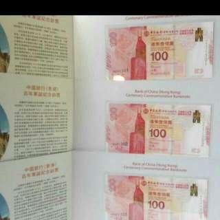 中银香港百年華誕纪念鈔,香港字頭