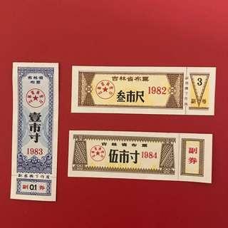 吉林省1982丶83丶84年布票各一枚