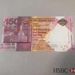 HSBC 150元 紀念鈔 HK763310 送禮