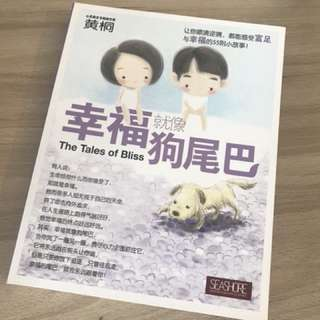 BN The tales of bliss - Chinese language