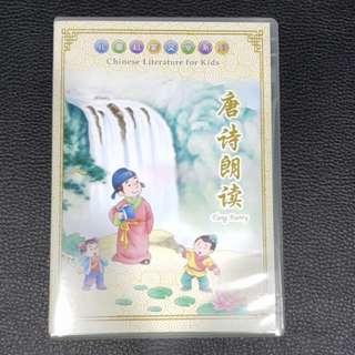 唐诗 Tang Shi CD