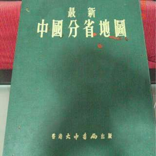 CHINA ANTIQUE BOOKS 1958
