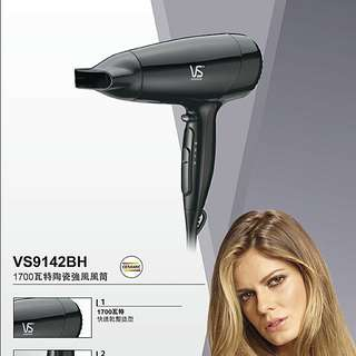 (📣秒殺1部) VS Sassoon 1700瓦特陶瓷强風風筒 Salon Tool 1700W Creamic Turbo Dryer #VS9142BH
