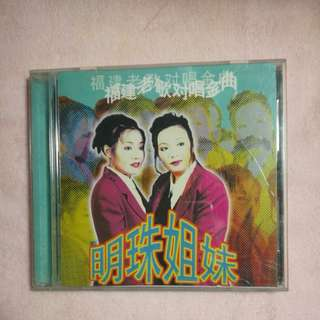 明珠姐妹CD