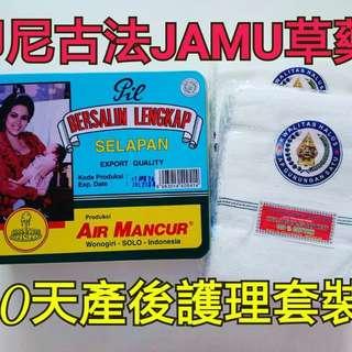 印尼古法紮肚JAME草藥產後護理套裝