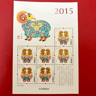 2015年羊年郵票小版張