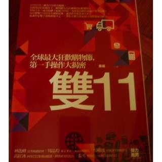 雙11:全球最大狂歡購物節,第一手操作大揭密, 作者:秦嫣