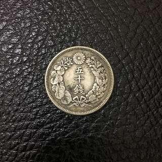日本 五十錢