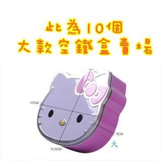 大款10入組 Hello kitty貓頭鐵盒 W117