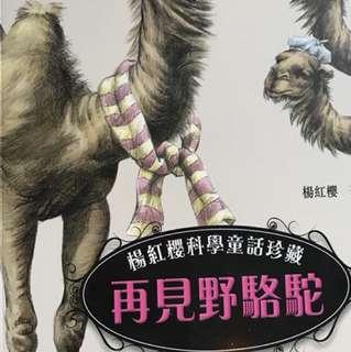 新雅出版(楊紅櫻科學童話珍藏)三本