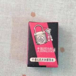 中國做大厦牌铁皮鎖,因有成四至五拾年了,油紙失效有銹在鎖及匙,盒靚,完美主義者勿入。