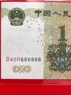 99年版1圓6同號:666666