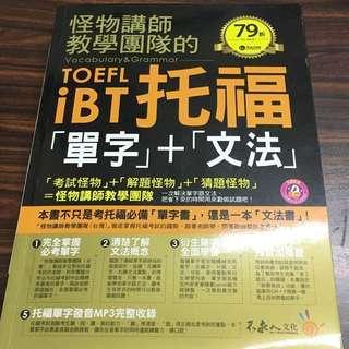 Toefl ibt單字文法