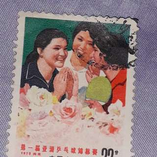 Memorable PRC stamp