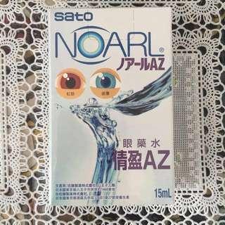 (包郵)全新Sato Noarl 倩盈AZ眼藥水(疲勞紅筋痕癢乾澀專用)