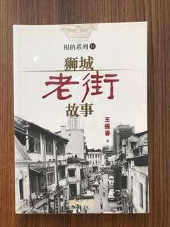 狮城老街故事