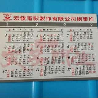 1992年年曆卡~劉德華~宏發電影