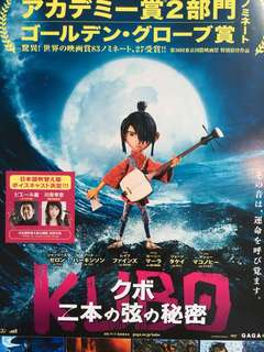 Original KUBO AND THE TWO STRINGS Chirashi (B5 size) Japanese Poster