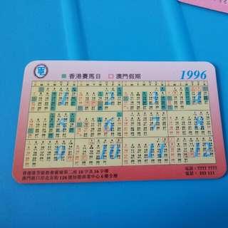 1996年曆卡~劉德華~電訊傳呼